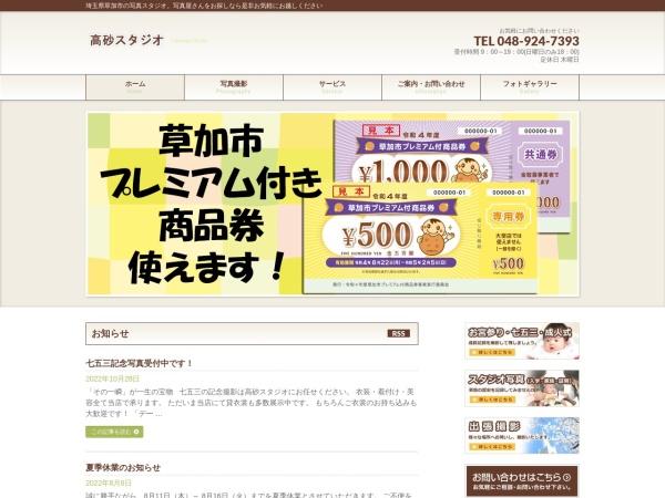 Screenshot of www.takasago.tv