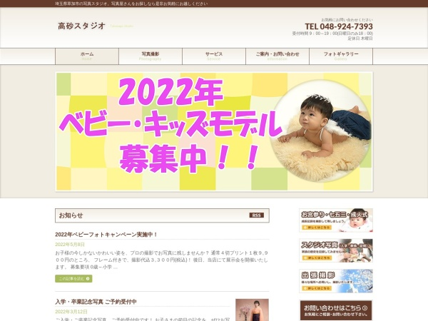 http://www.takasago.tv
