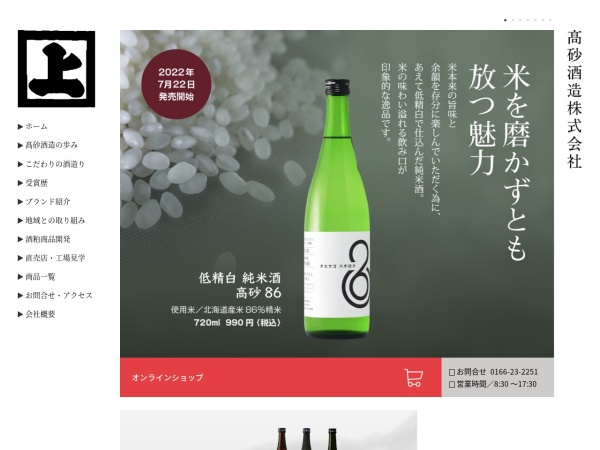 Screenshot of www.takasagoshuzo.com