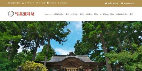 Screenshot of www.takase.or.jp