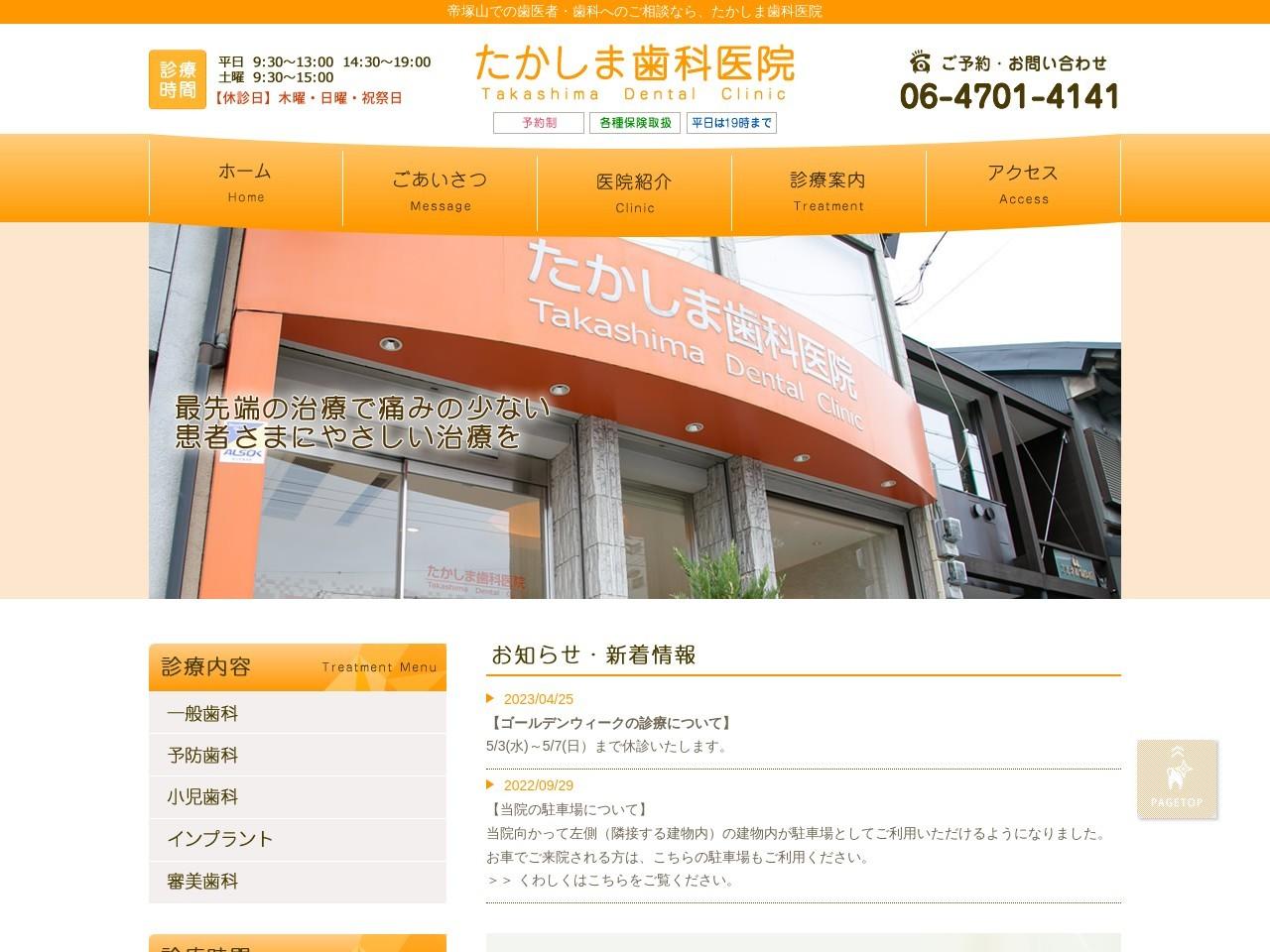 たかしま歯科医院 (大阪府大阪市住吉区)