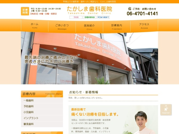 http://www.takashima-dental.jp