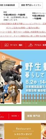 Screenshot of www.takashimaya.co.jp