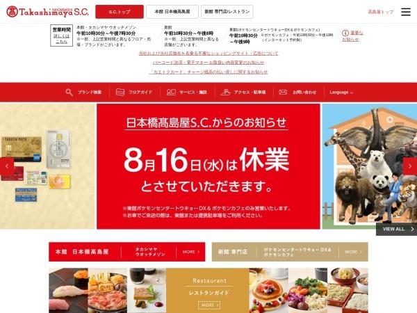 http://www.takashimaya.co.jp/tokyo/