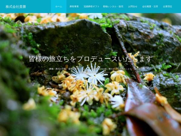 Screenshot of www.takasyou-anny.com