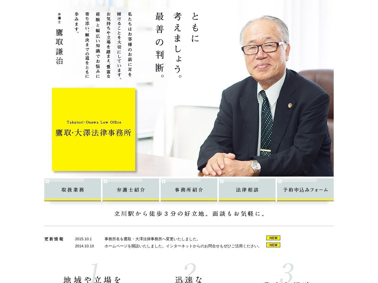 鷹取・大澤法律事務所