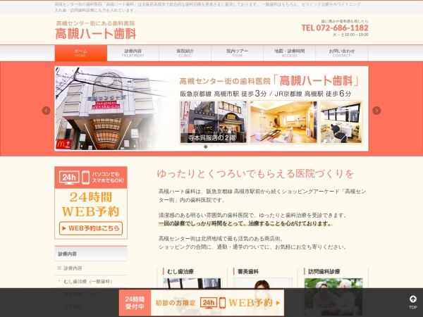 Screenshot of www.takatsuki-heart.dental