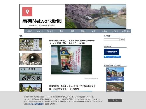 高槻Network新聞