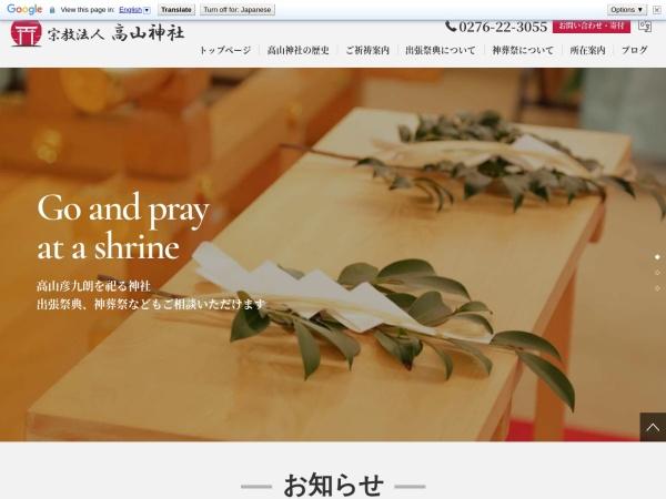 Screenshot of www.takayamajinjya.com