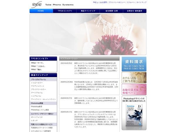 Screenshot of www.take-photo.co.jp