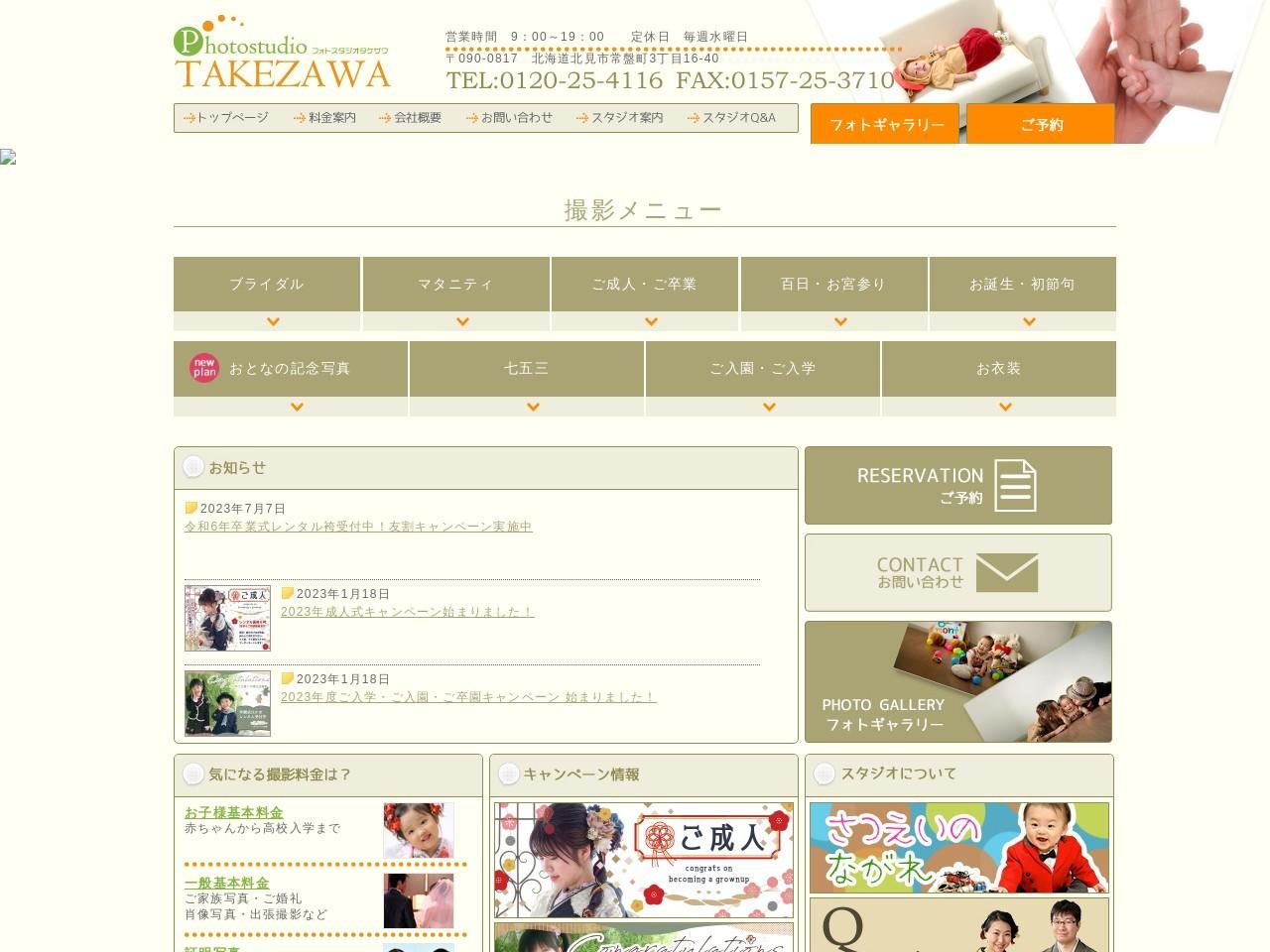 株式会社タケザワ写真館