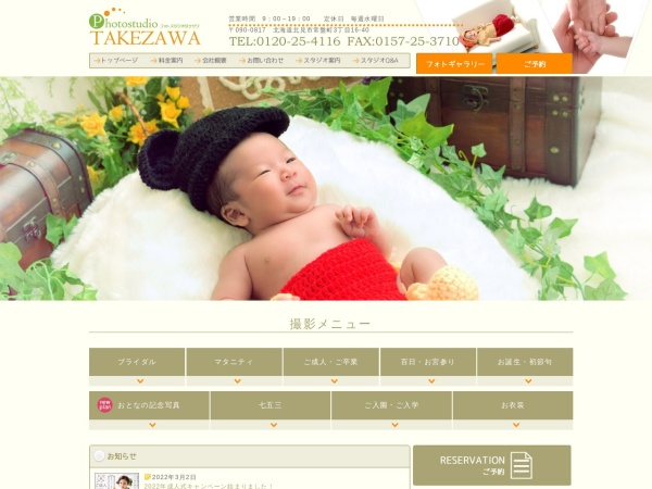 Screenshot of www.take-st.jp