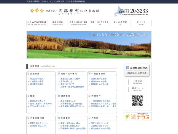 Screenshot of www.takebe-law.com