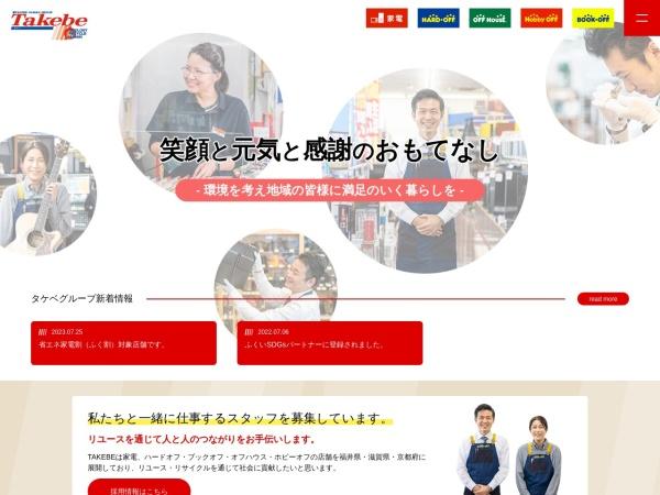 Screenshot of www.takebe-m.co.jp