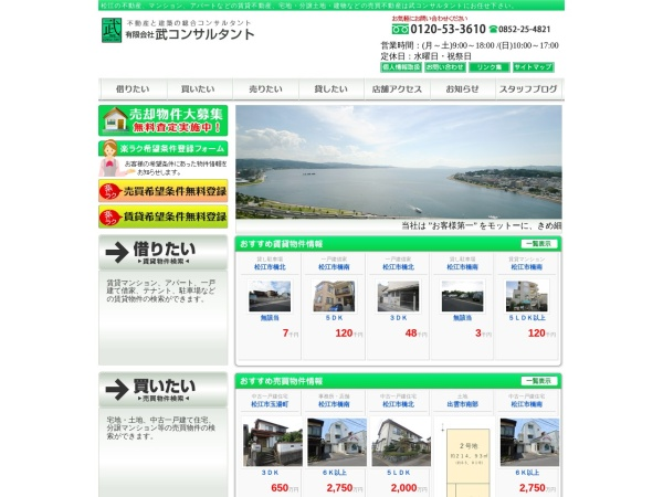 Screenshot of www.takecon.net