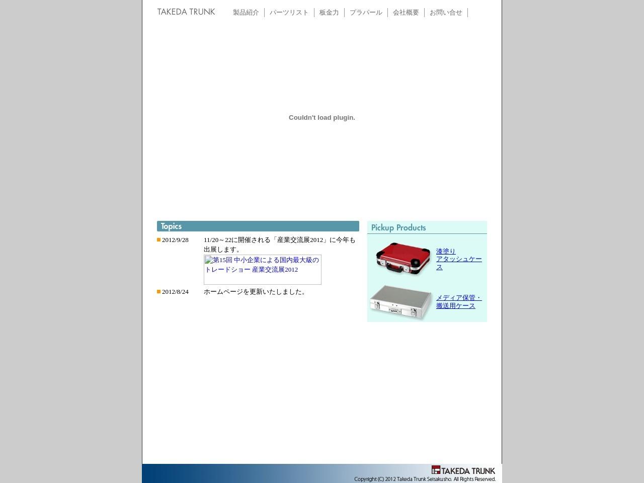 株式会社武田トランク