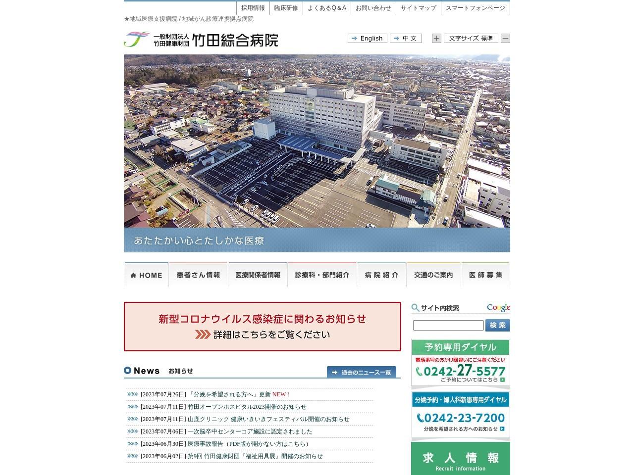 一般財団法人竹田健康財団  山鹿クリニック (福島県会津若松市)