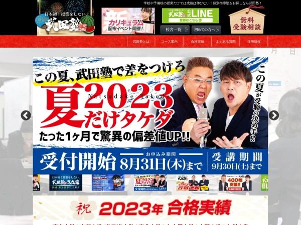 Screenshot of www.takeda.tv