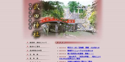 Screenshot of www.takedajinja.or.jp