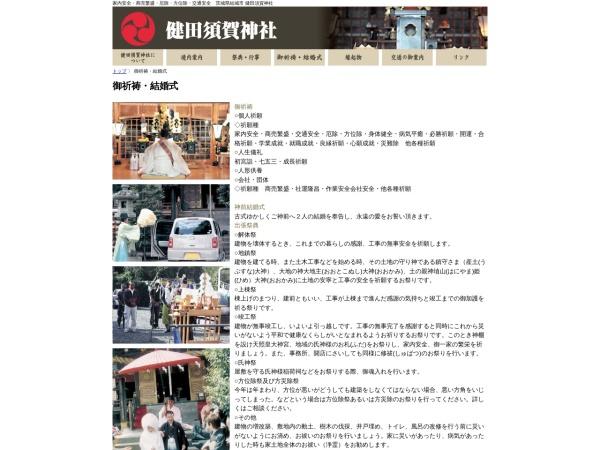 Screenshot of www.takedasugajinja.com