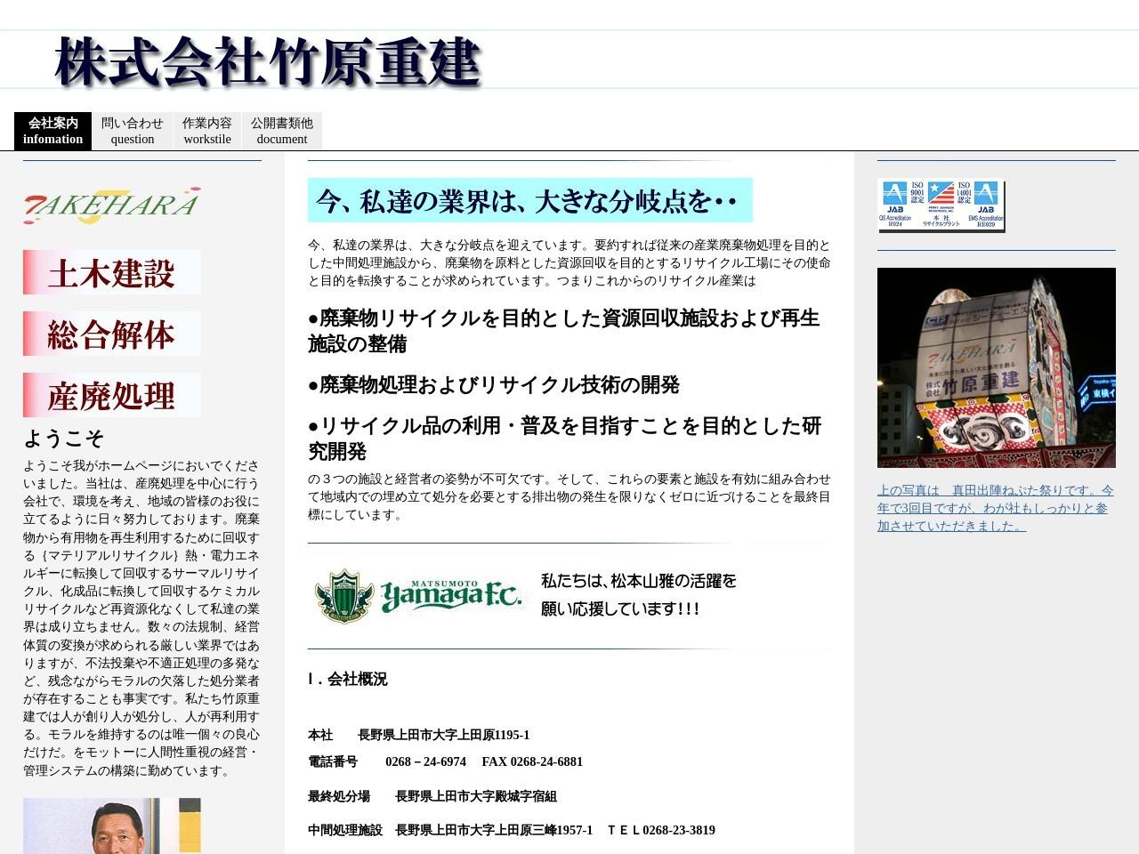 株式会社竹原重建