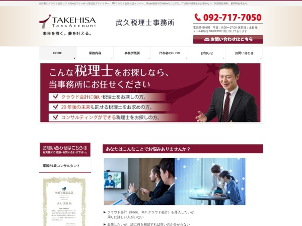 Screenshot of www.takehisa-office.com