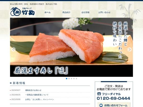 Screenshot of www.takekan.net