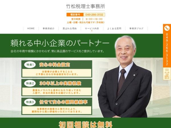 http://www.takematsu-tax.com