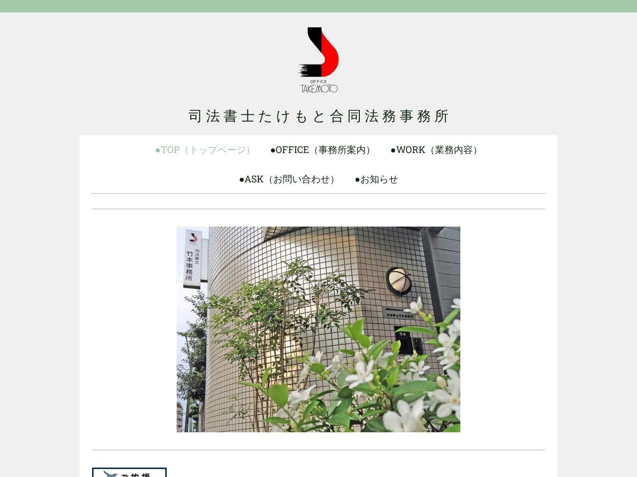竹本安伸司法書士事務所