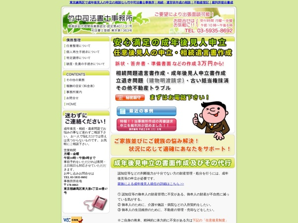 Screenshot of www.takenaka-shihou.com