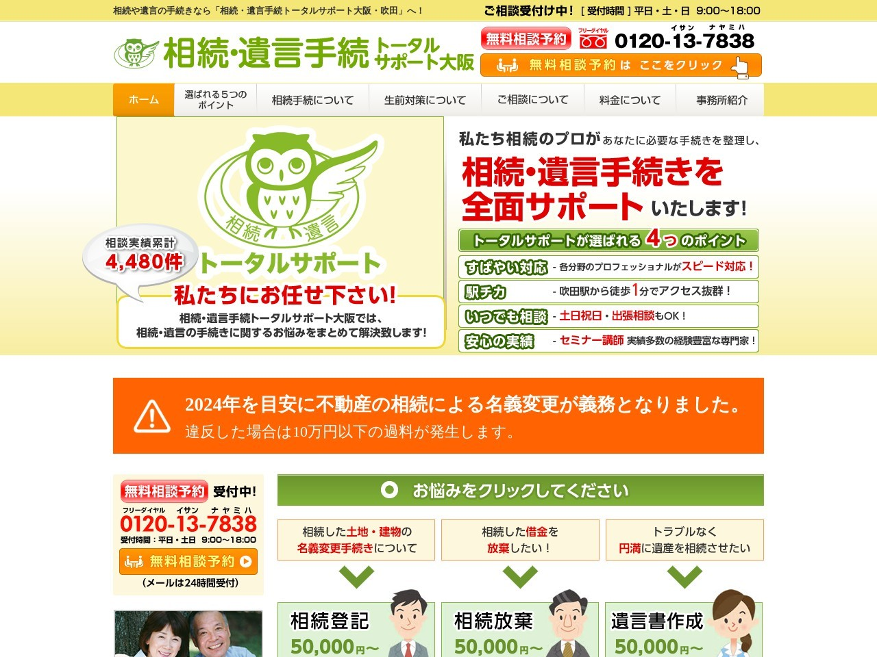 相続・遺言手続トータルサポート大阪