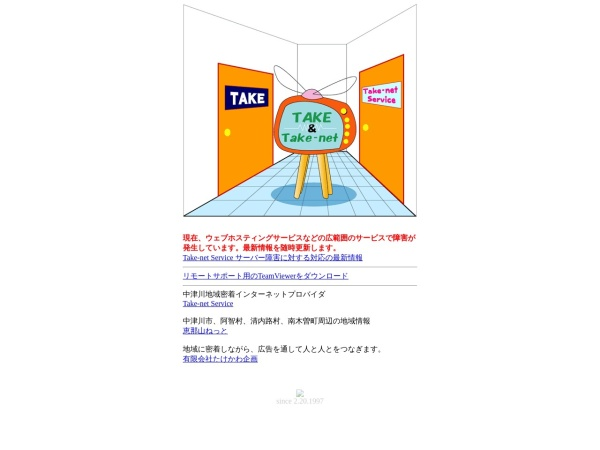 Screenshot of www.takenet.or.jp