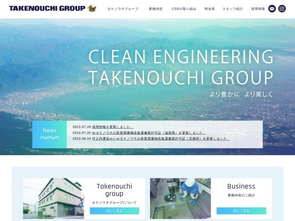 Screenshot of www.takenouchi.co.jp