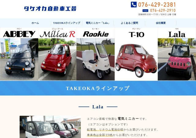 Screenshot of www.takeoka-m.co.jp