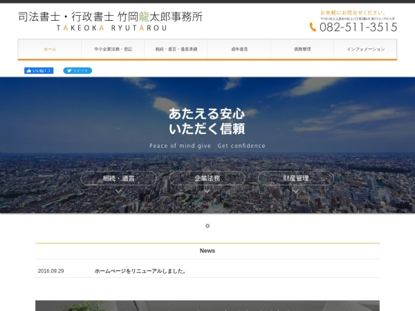 Screenshot of www.takeoka-office.com