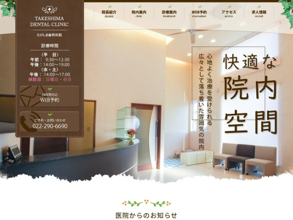 Screenshot of www.takeshima-dc.com
