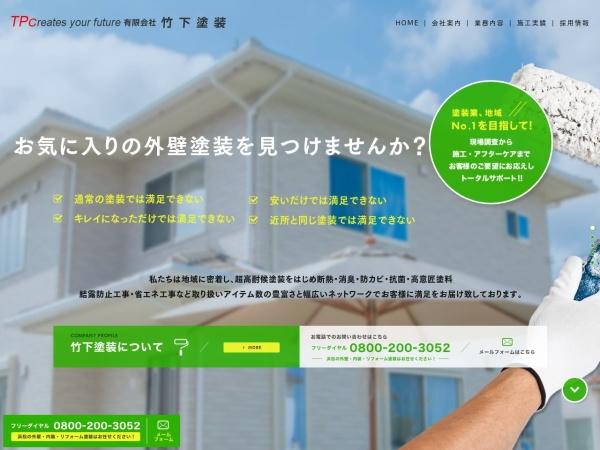 Screenshot of www.takeshita-tosou.co.jp