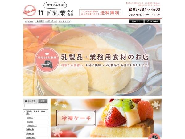 Screenshot of www.takeshitanyuugyou.co.jp