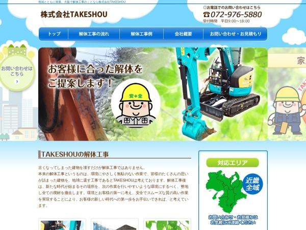 Screenshot of www.takeshou-kaitai.net