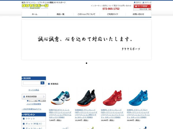 Screenshot of www.takeya-sports.jp