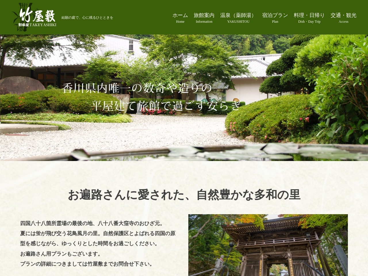 香川の自然湯豊かな旅館。八十八番大窪寺前 | 旅館 竹屋敷
