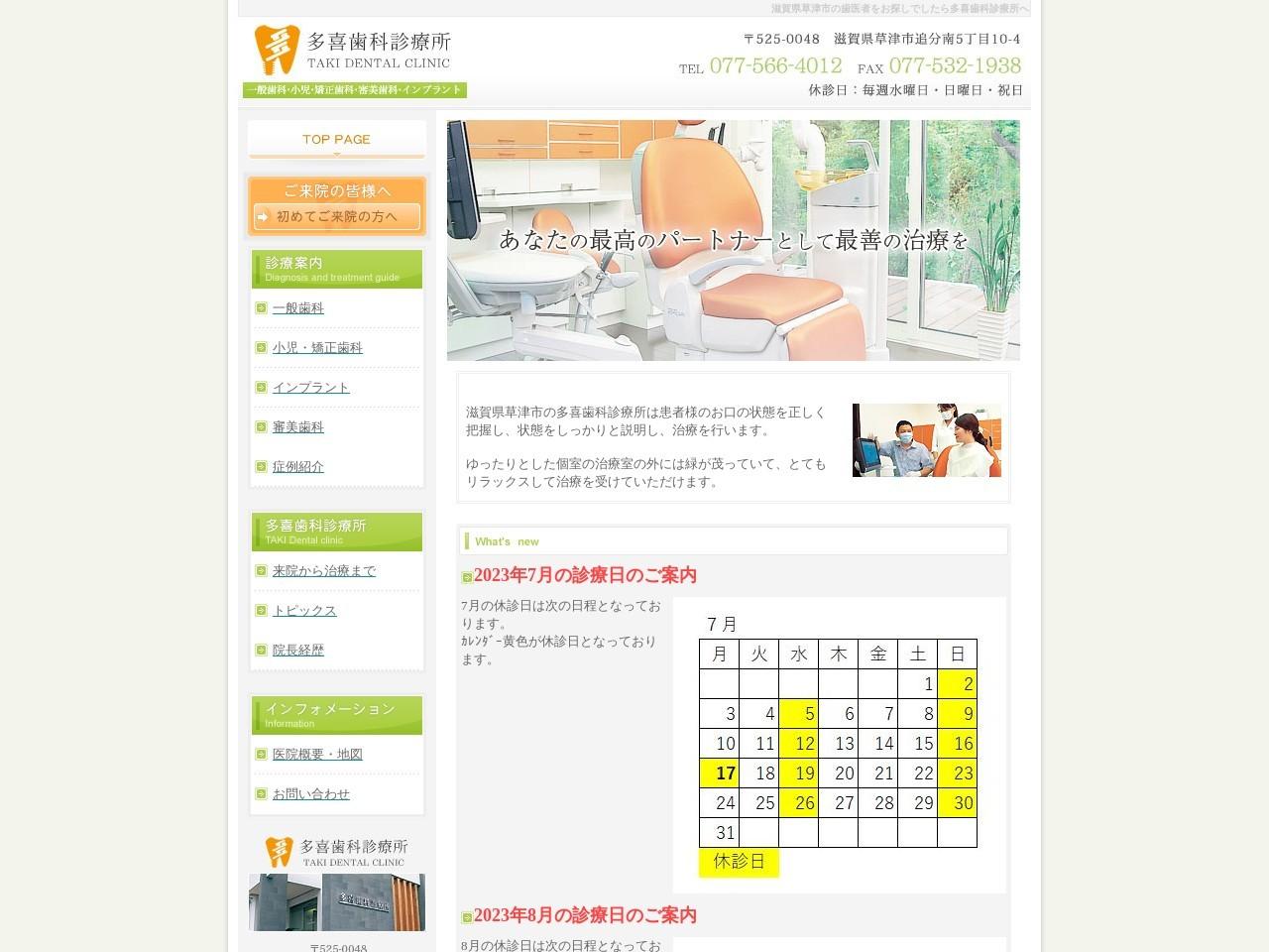 多喜歯科診療所 (滋賀県草津市)