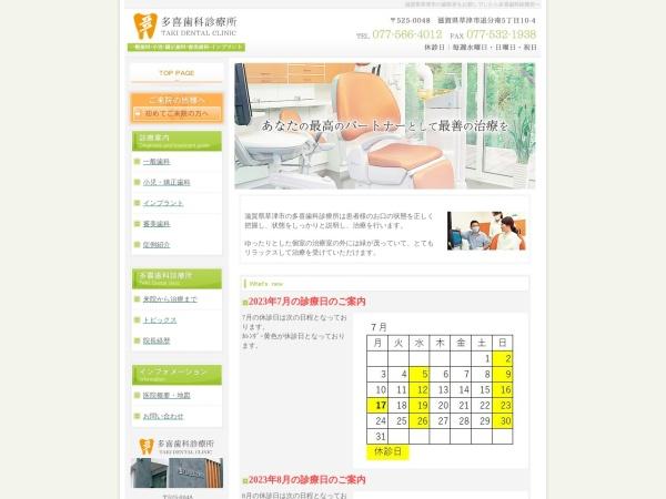 http://www.taki-shika.jp