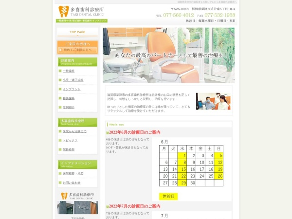 Screenshot of www.taki-shika.jp