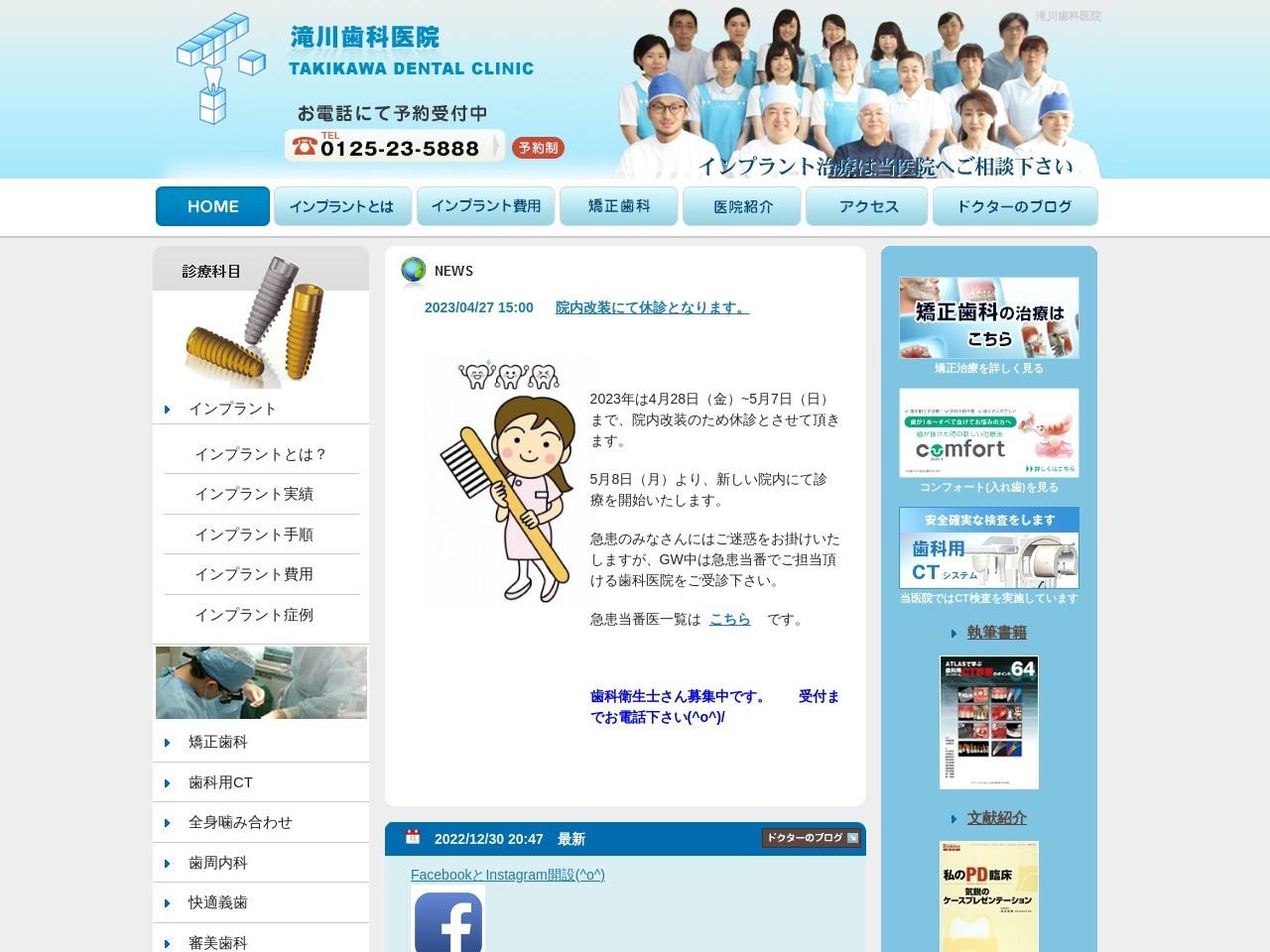 滝川歯科医院 (北海道滝川市)