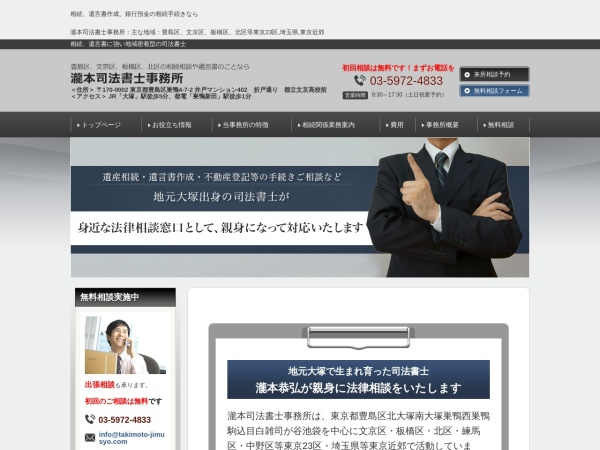 Screenshot of www.takimoto-jimusyo.com