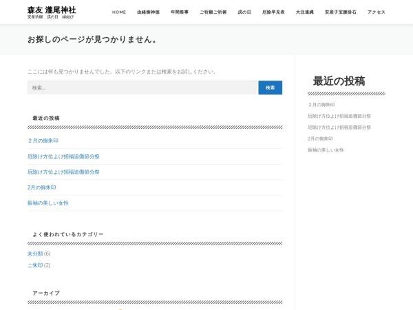 http://www.takinojinja.jp/kigan2.html