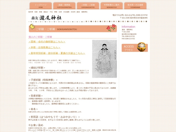Screenshot of www.takinojinja.jp