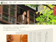 http://www.takiryokan.jp/