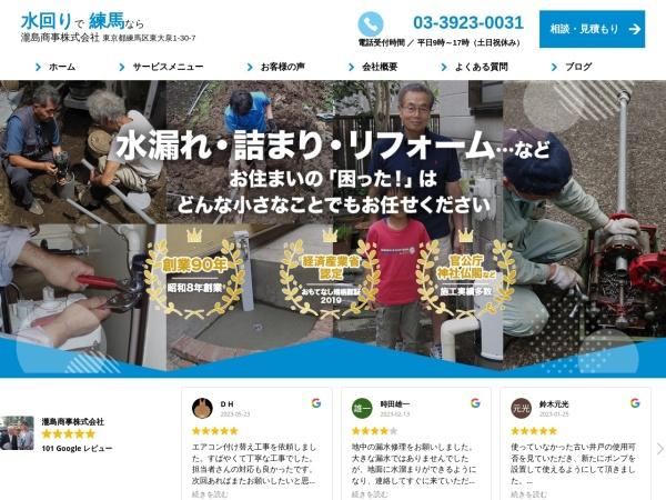 http://www.takishima.co.jp
